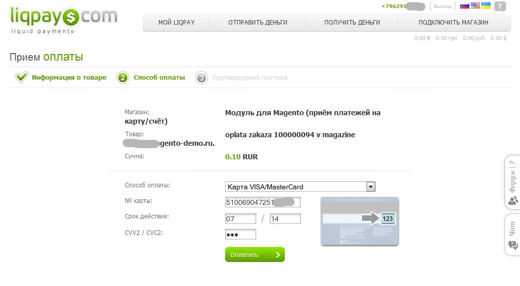 Прикрепленное изображение: magento-liqpay-payment-5.png