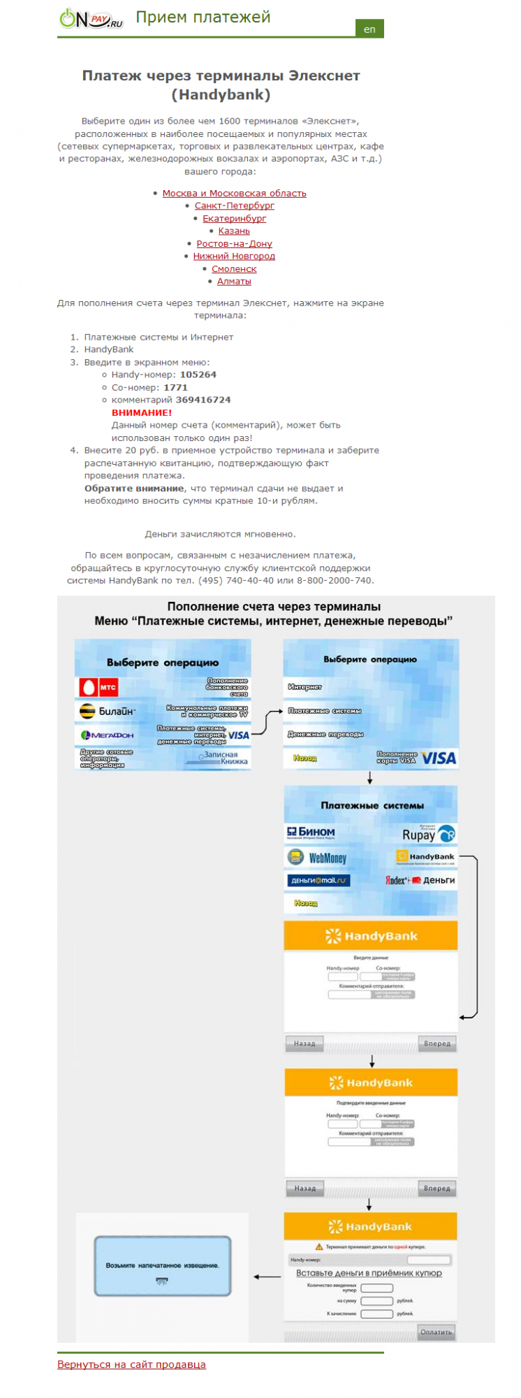 Прикрепленное изображение: onpay.ru-magento-payment-example-elecsnet-3.png