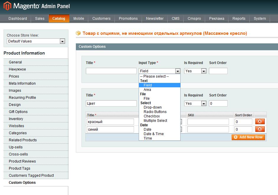 Прикрепленное изображение: magento-custom-options.png