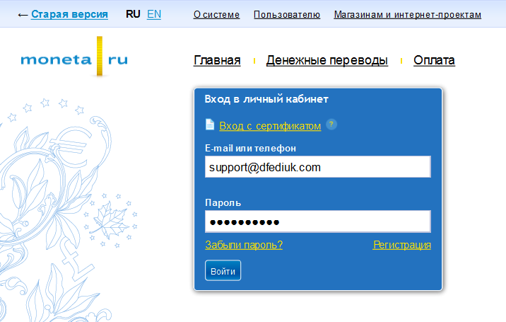 Прикрепленное изображение: payanyway-moneta.ru-account-setup-for-magento-3.png