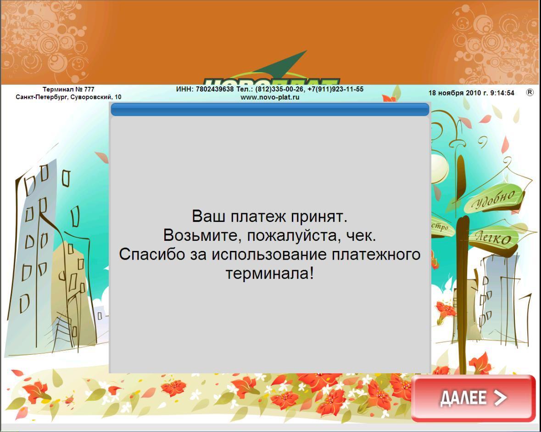 Прикрепленное изображение: onpay.ru-magento-payment-example-novoplat-10.jpg