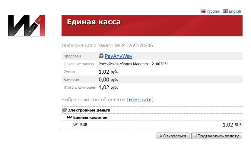 Прикрепленное изображение: magento-payanyway-moneta.ru-payment-example-wallet-one-w1.ru-4.png