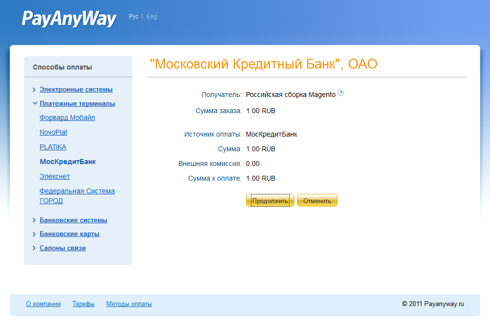 Прикрепленное изображение: magento-payanyway-moneta.ru-payment-example-credit-bank-of-moscow-1.png