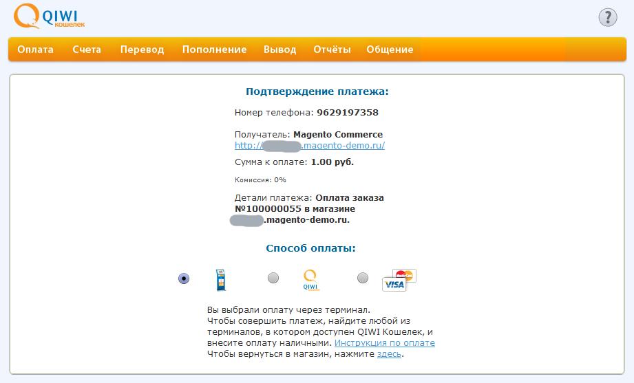 Прикрепленное изображение: magento-qiwi-payment-terminal.png