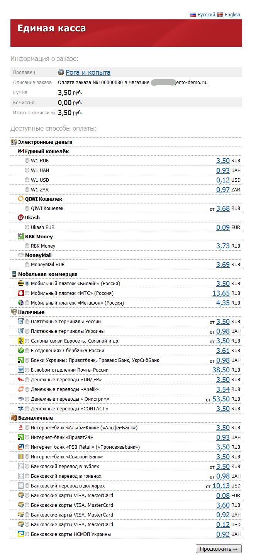 Прикрепленное изображение: w1.ru-magento-payment-module-2.png