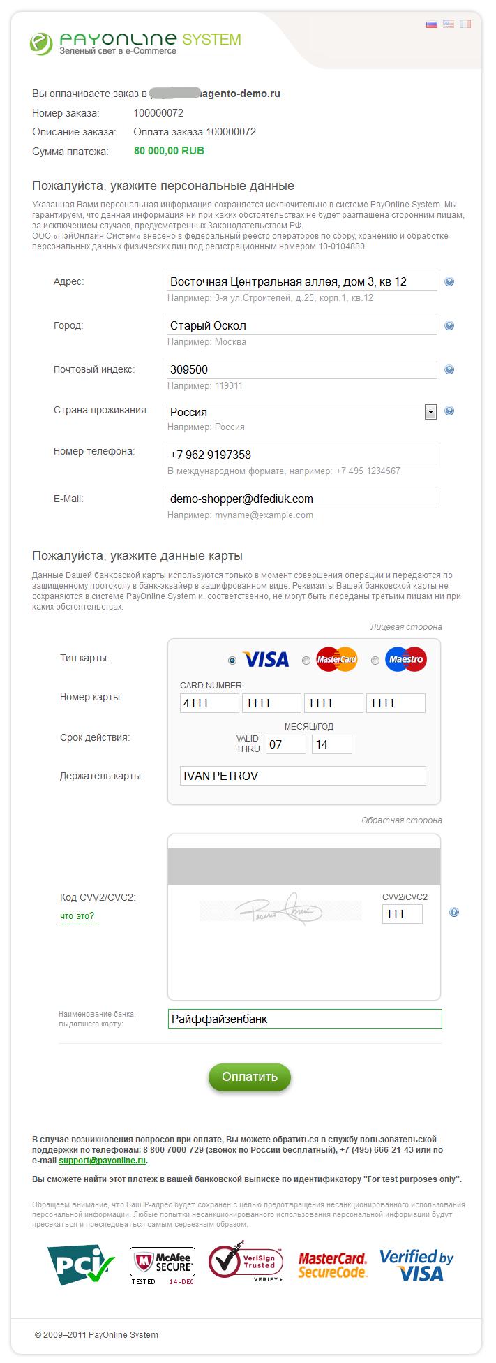 Прикрепленное изображение: magento-payonline-payment-module-sample-3.png