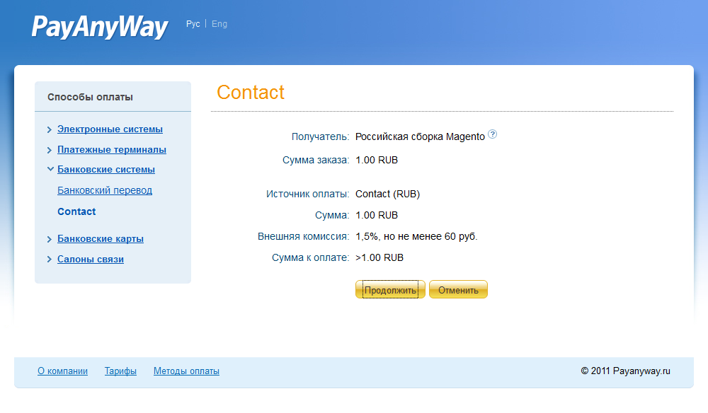 Прикрепленное изображение: magento-payanyway-moneta.ru-payment-example-contact-1.png
