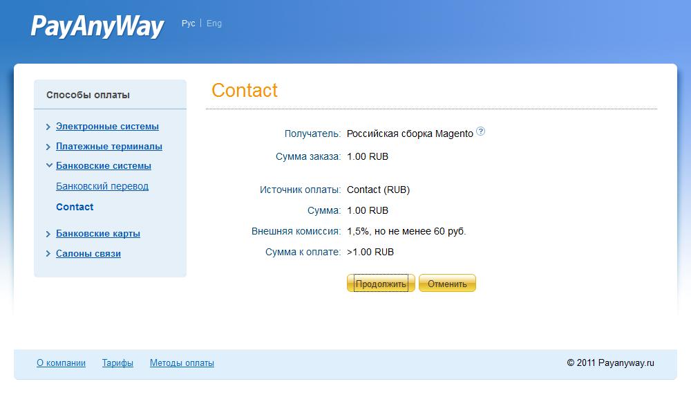 Прикрепленное изображение: magento-payanyway-moneta.ru-payment-example-contact-1.png