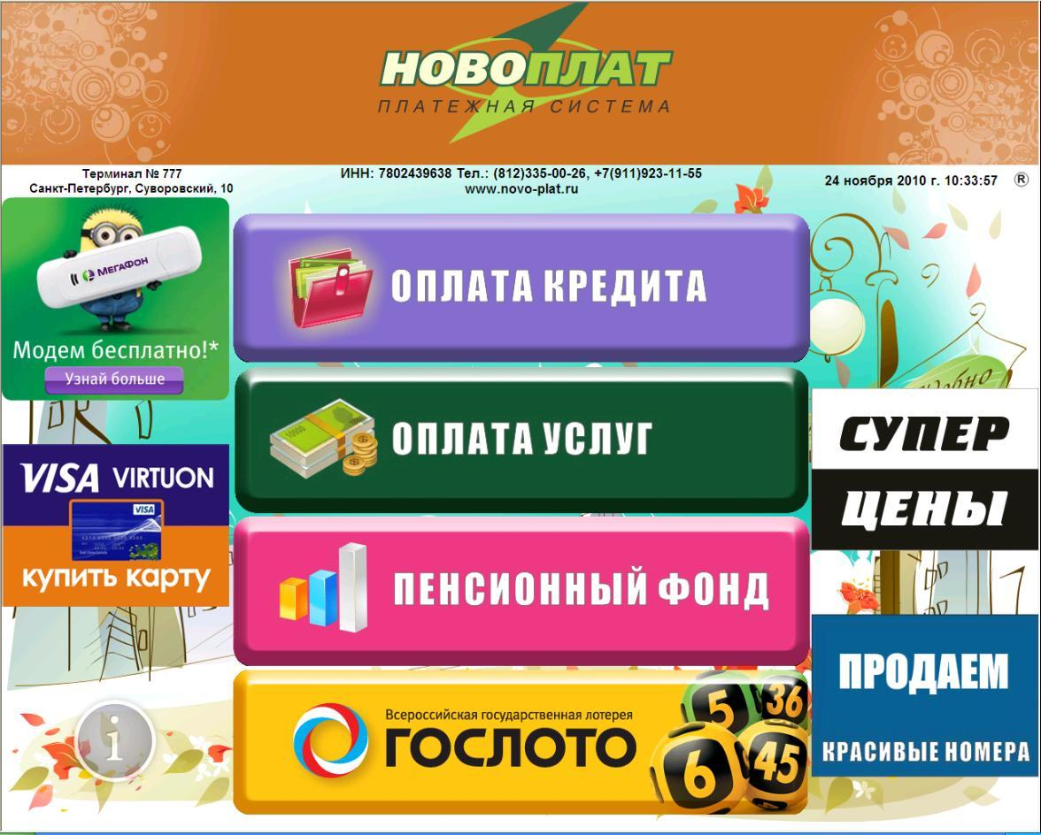 Прикрепленное изображение: onpay.ru-magento-payment-example-novoplat-4.jpg