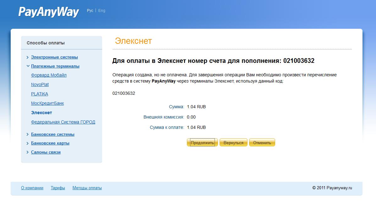 Прикрепленное изображение: magento-payanyway-moneta.ru-payment-example-elecsnet-2.png