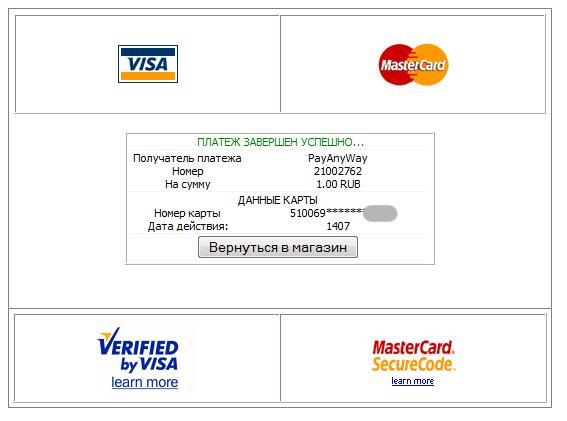 Прикрепленное изображение: magento-payanyway-moneta.ru-payment-example-card-3.png