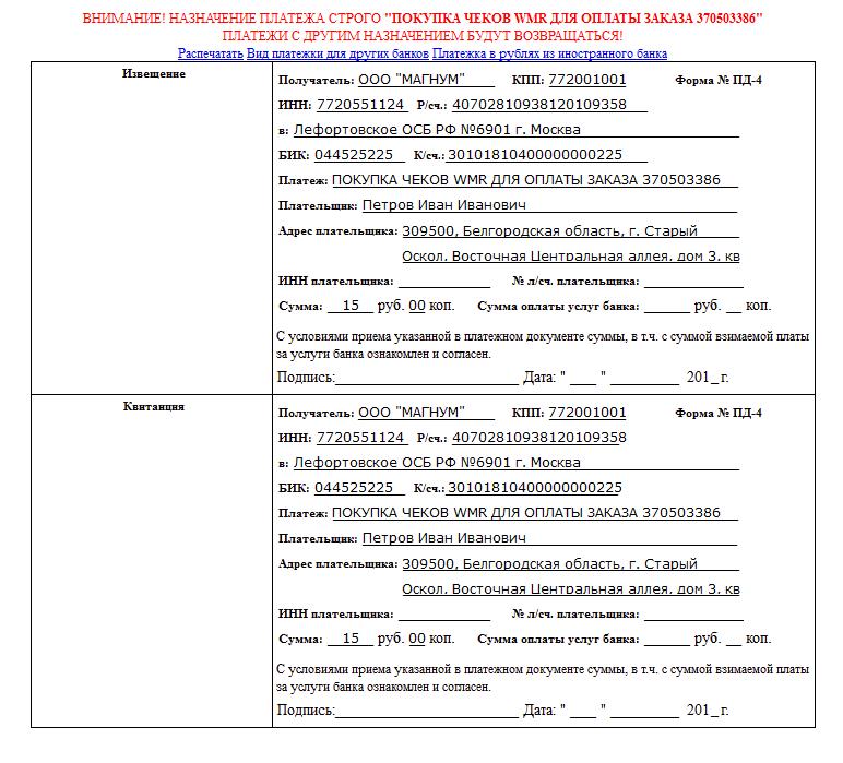 Прикрепленное изображение: onpay.ru-magento-payment-example-pd4-4.png