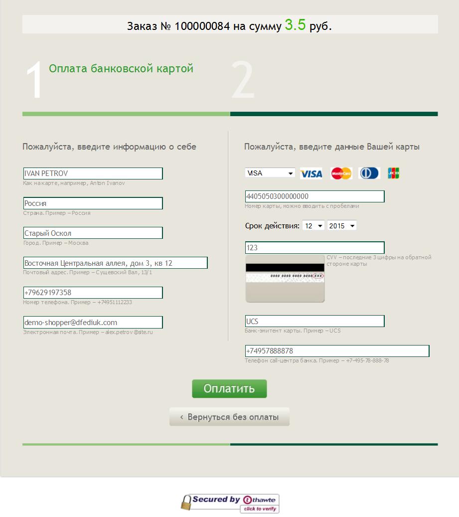 Прикрепленное изображение: uniteller-magento-payment-example-2.png
