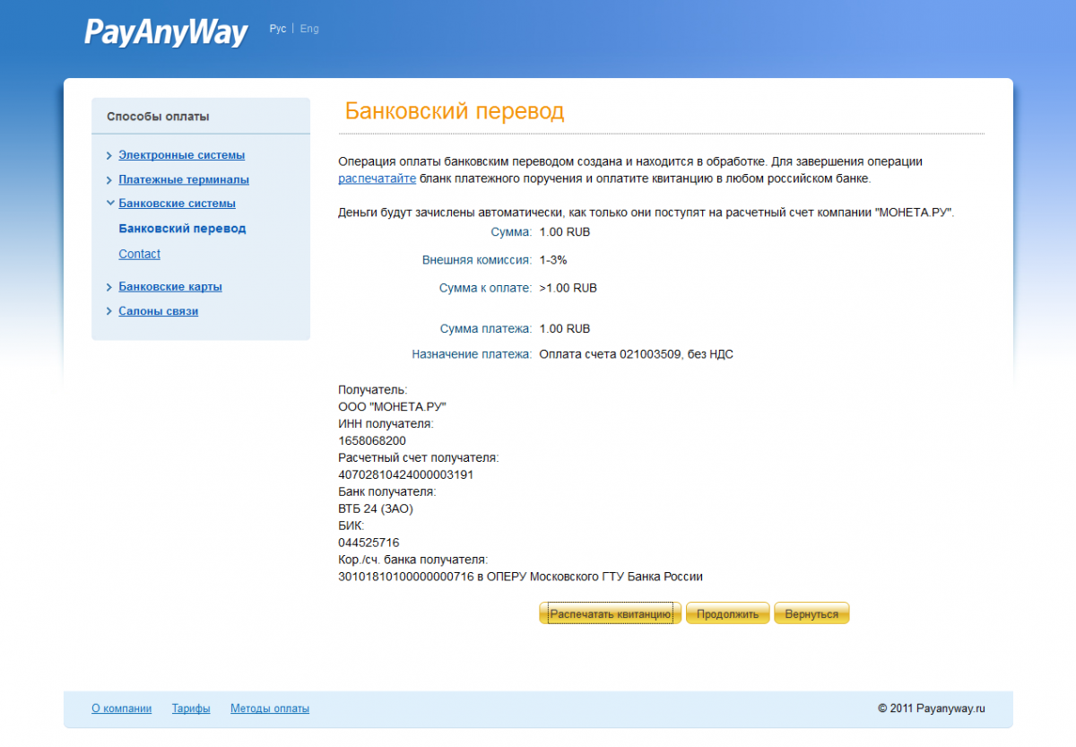 Прикрепленное изображение: magento-payanyway-moneta.ru-payment-example-bank-transfer-2.png