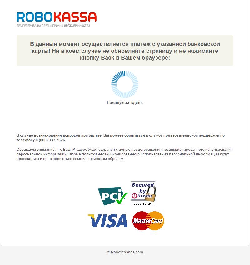 Прикрепленное изображение: onpay.ru-magento-payment-example-card-5.png