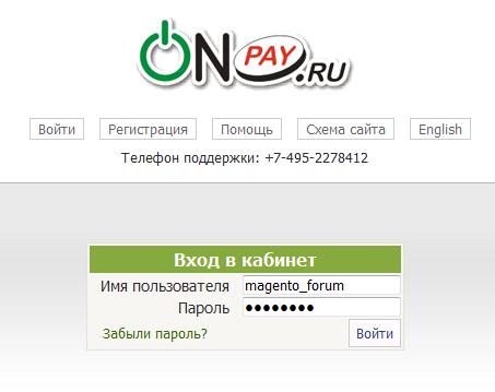 Прикрепленное изображение: onpay.ru-account-setup-for-magento-1.png