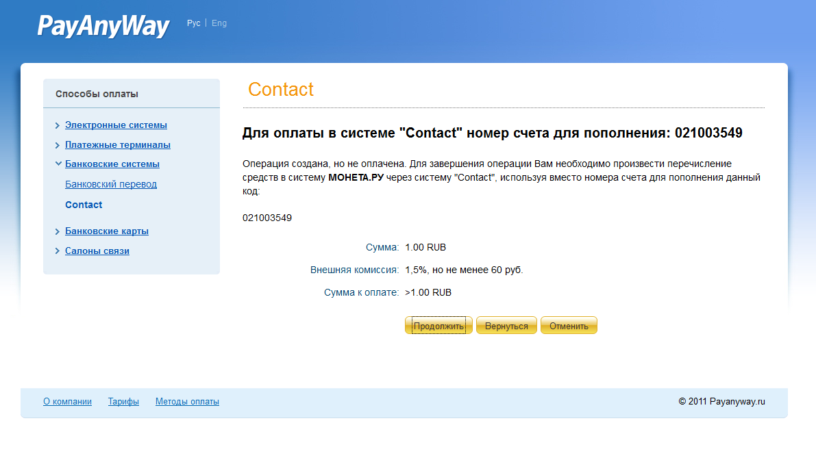 Прикрепленное изображение: magento-payanyway-moneta.ru-payment-example-contact-2.png