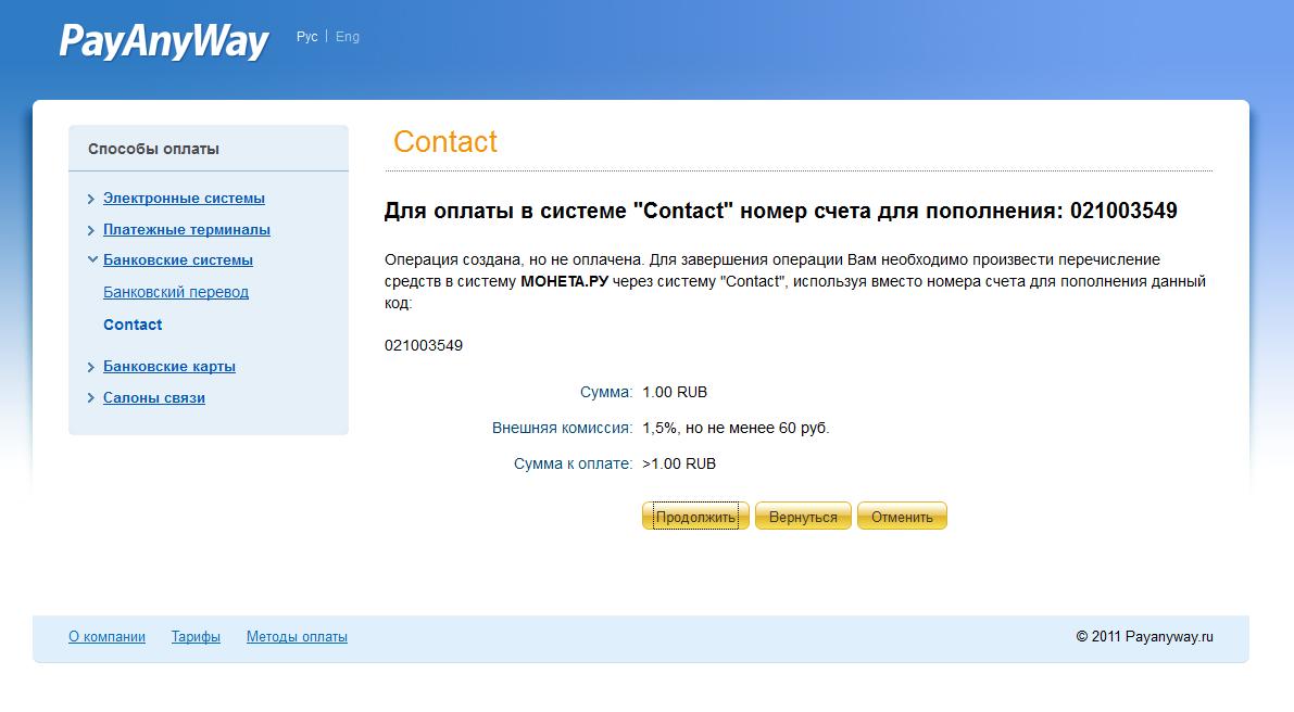Прикрепленное изображение: magento-payanyway-moneta.ru-payment-example-contact-2.png