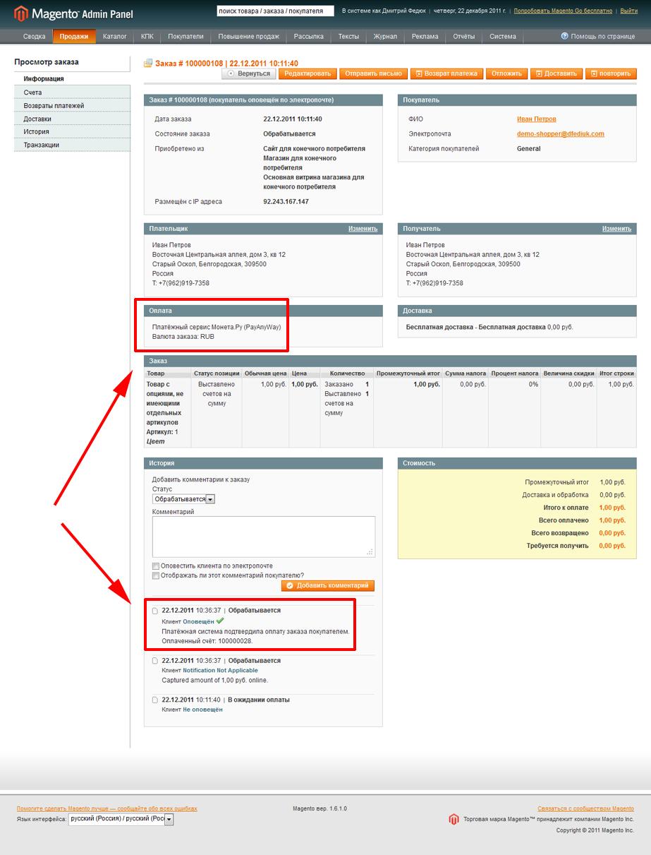 Прикрепленное изображение: magento-payanyway-moneta.ru-payment-example-card-5.png