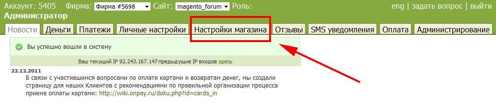 Прикрепленное изображение: onpay.ru-encryption-key-2.png