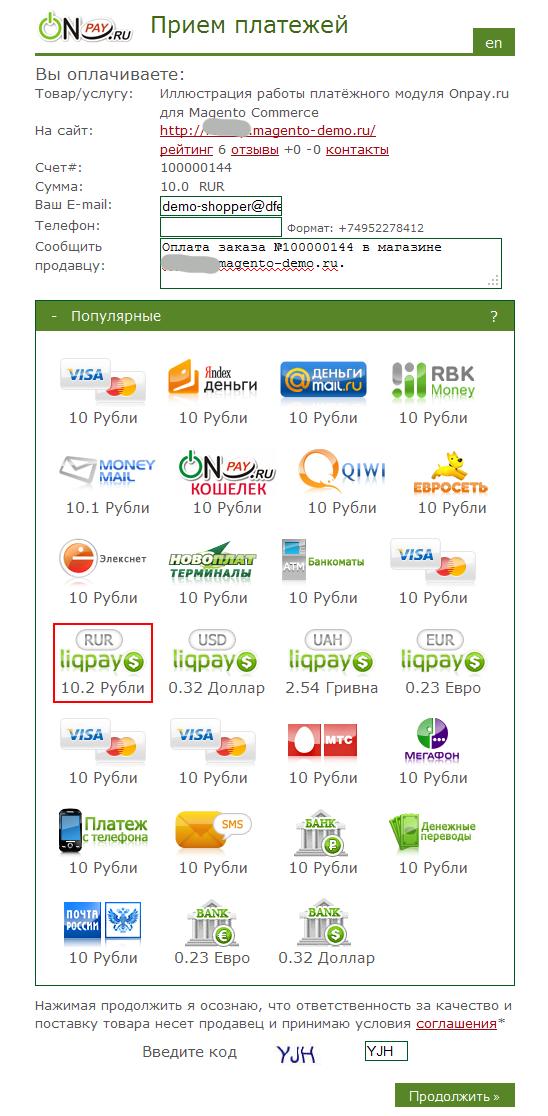 Прикрепленное изображение: onpay.ru-magento-payment-example-liqpay-1.png