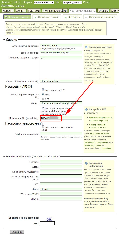 Прикрепленное изображение: onpay.ru-encryption-key-3.png