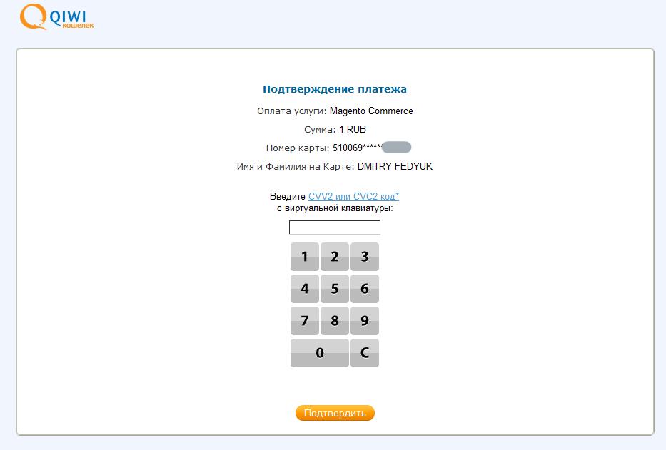 Прикрепленное изображение: qiwi-payment-by-card-4.png