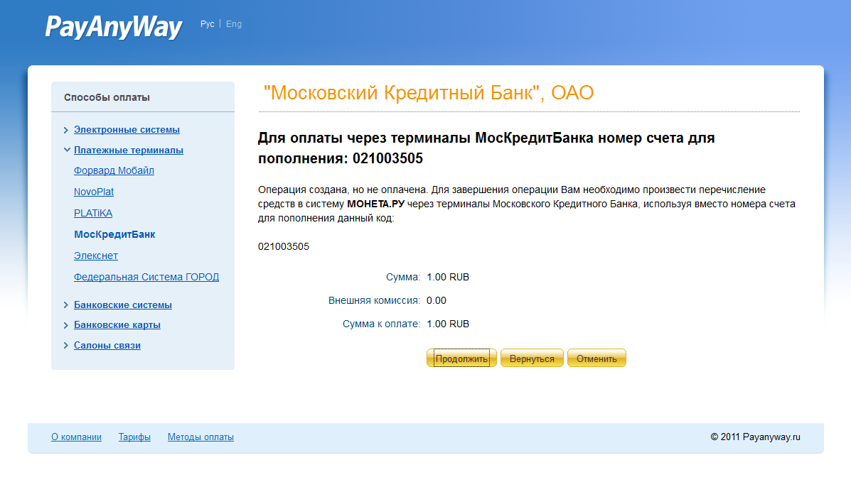 Прикрепленное изображение: magento-payanyway-moneta.ru-payment-example-credit-bank-of-moscow-2.png