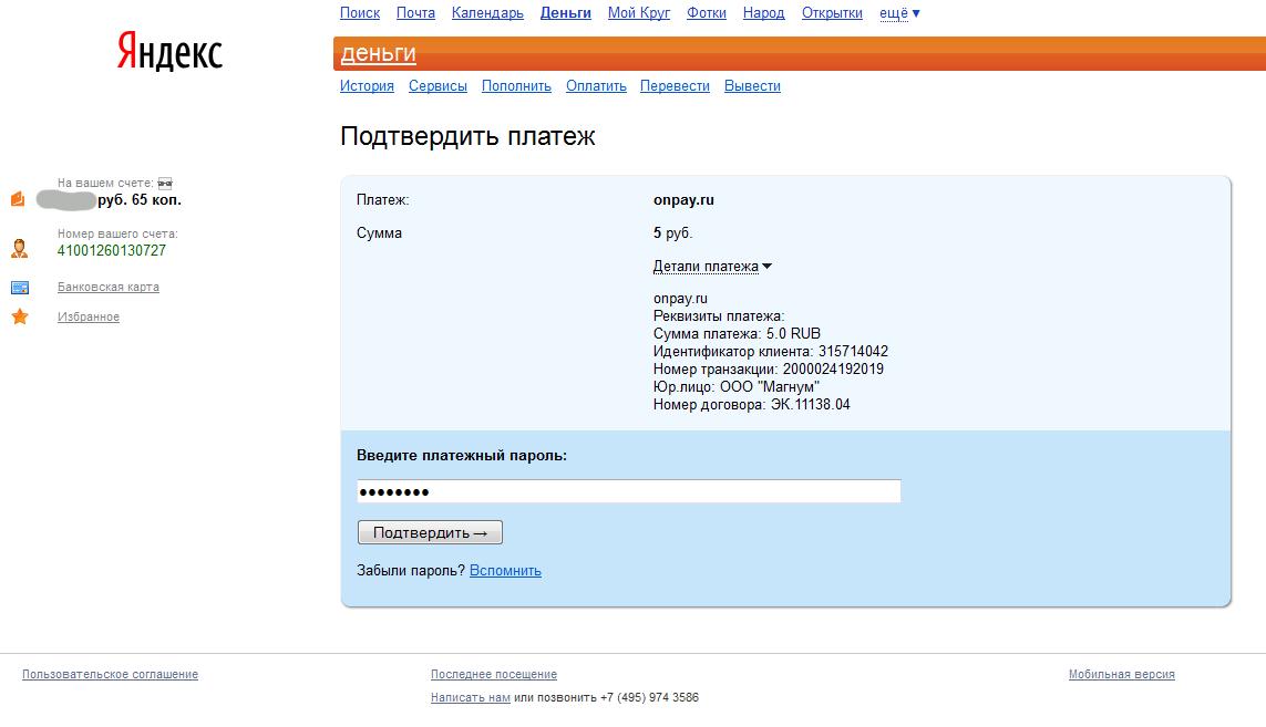 Прикрепленное изображение: onpay.ru-magento-payment-example-yandex.money-3.png