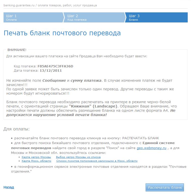 Прикрепленное изображение: magento-webmoney-payment-sample-6.png