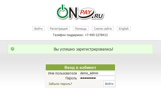 Прикрепленное изображение: onpay.ru-account-setup-for-magento-0-3.png