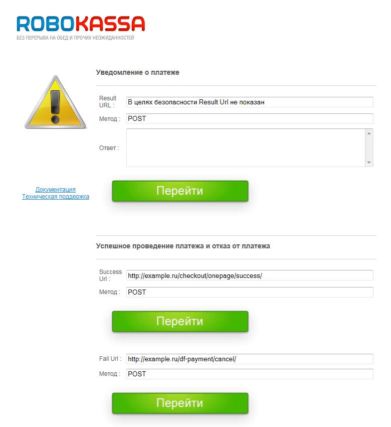 Прикрепленное изображение: magento-robokassa-test-2.png