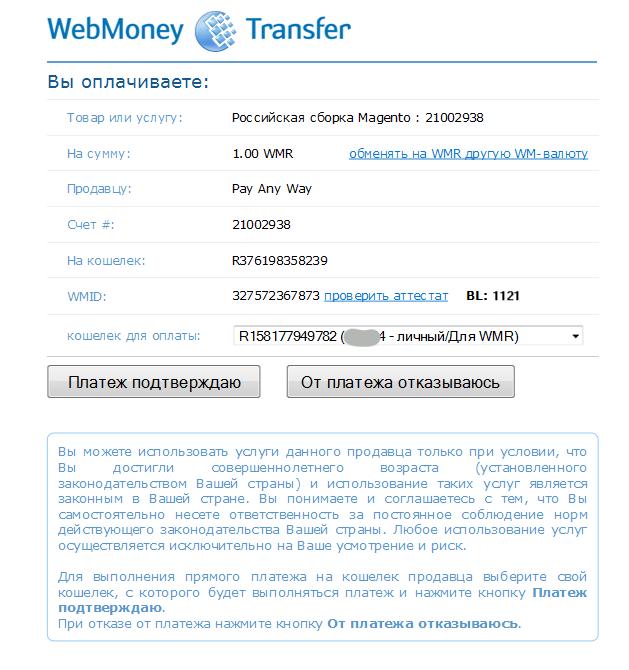 Прикрепленное изображение: magento-payanyway-moneta.ru-payment-example-webmoney-5.png