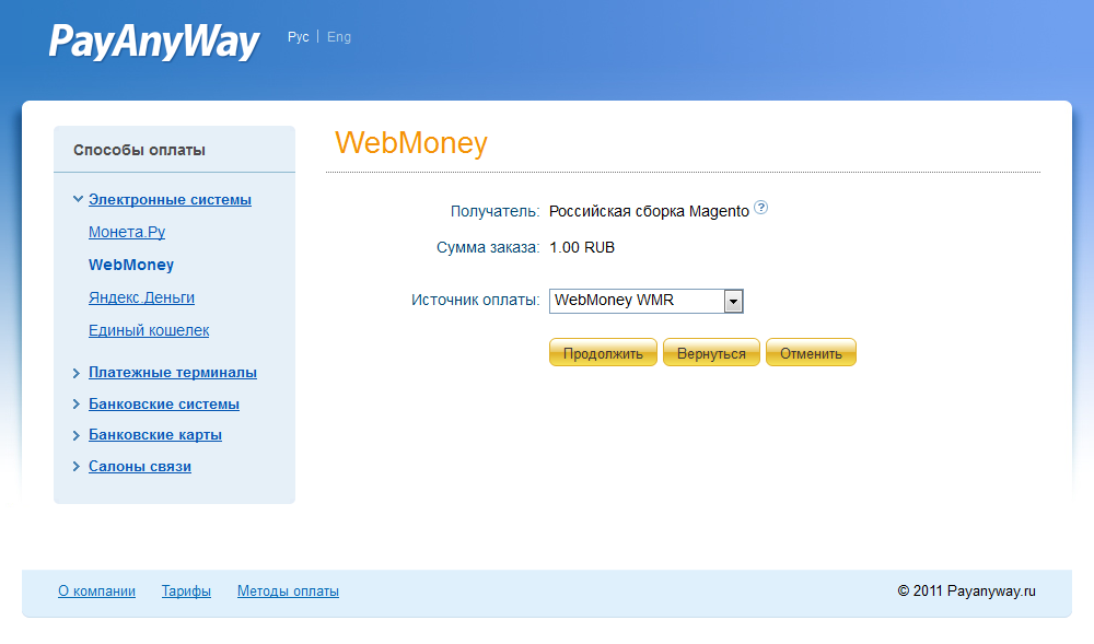 Прикрепленное изображение: magento-payanyway-moneta.ru-payment-example-webmoney-1.png