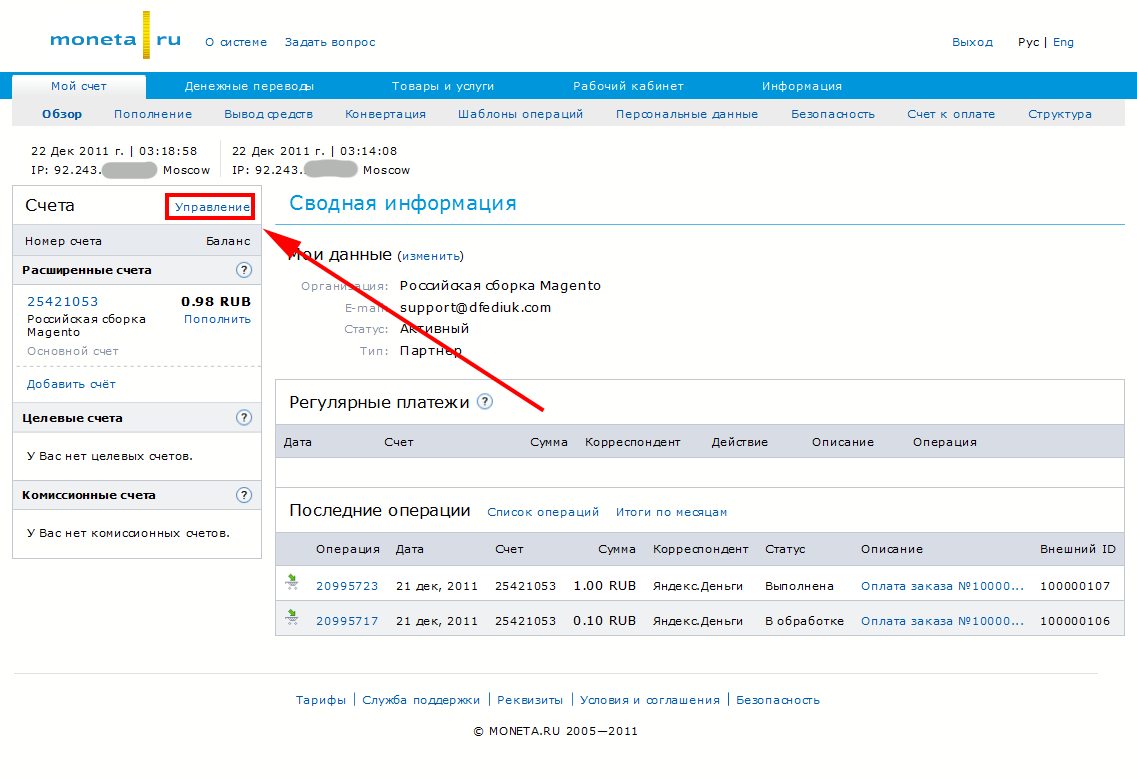 Прикрепленное изображение: payanyway-moneta.ru-account-setup-for-magento-4a.png
