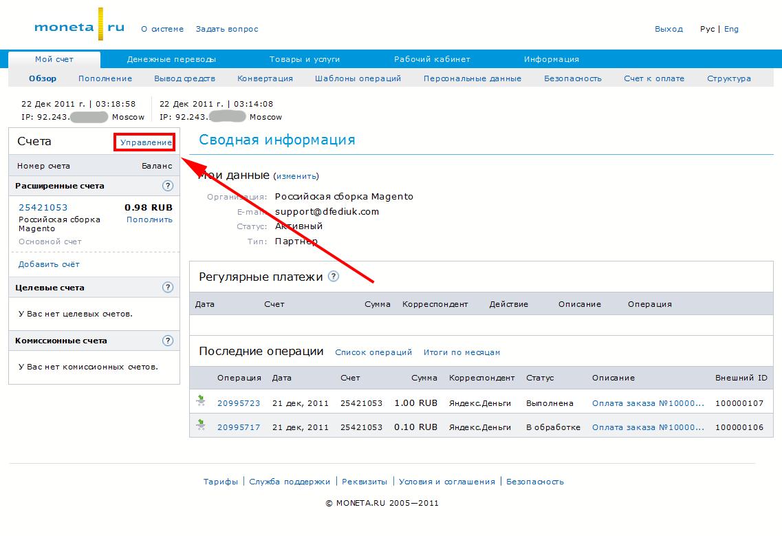 Прикрепленное изображение: payanyway-moneta.ru-account-setup-for-magento-4a.png