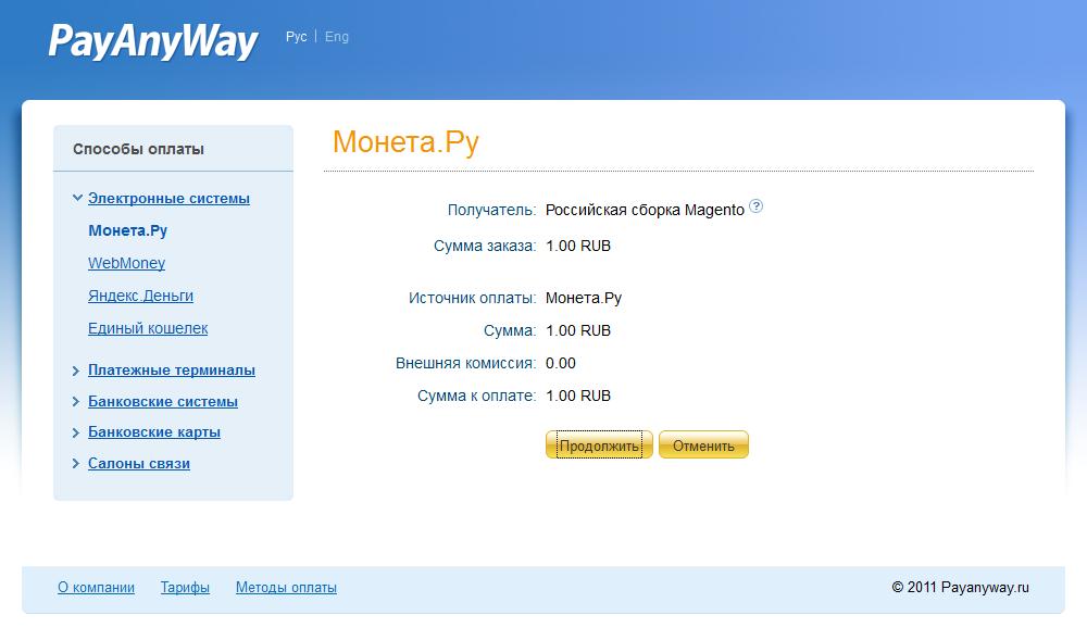 Прикрепленное изображение: magento-payanyway-moneta.ru-payment-example-moneta.png