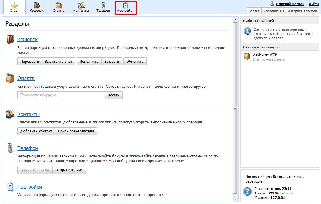 Прикрепленное изображение: w1.ru-setup-account-for-magento-shop-2.png