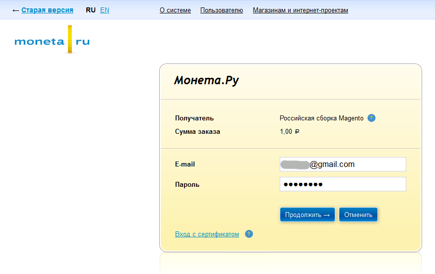 Прикрепленное изображение: magento-payanyway-moneta.ru-payment-example-moneta.ru-2.png