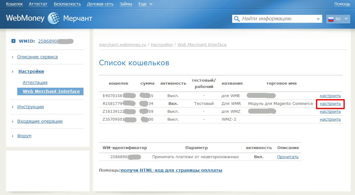 Прикрепленное изображение: webmoney-shop-account-setup-for-magento-2.png