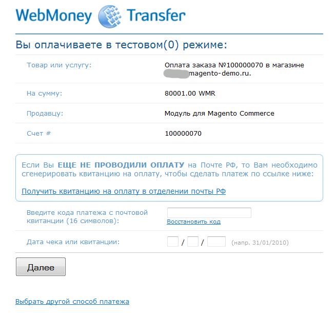 Прикрепленное изображение: magento-webmoney-payment-sample-4.0.png