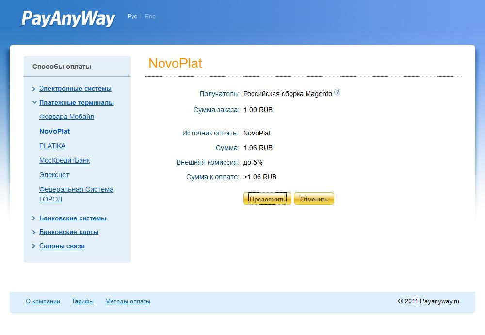 Прикрепленное изображение: magento-payanyway-moneta.ru-payment-example-novoplat-1.png