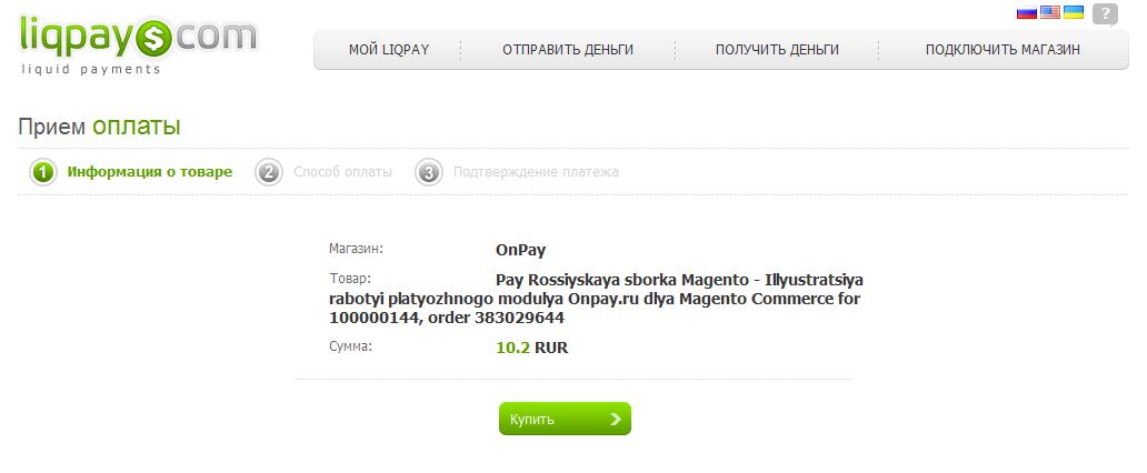 Прикрепленное изображение: onpay.ru-magento-payment-example-liqpay-3.png