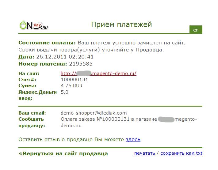 Прикрепленное изображение: onpay.ru-magento-payment-example-yandex.money-5.png