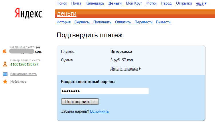Прикрепленное изображение: magento-interkassa-payment-example-yandex-money-2.png