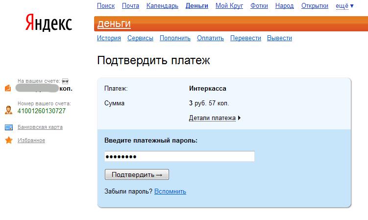 Прикрепленное изображение: magento-interkassa-payment-example-yandex-money-2.png