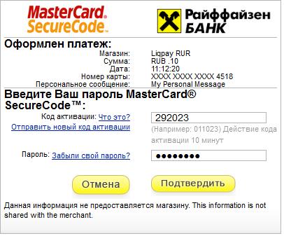 Прикрепленное изображение: magento-liqpay-payment-7.png