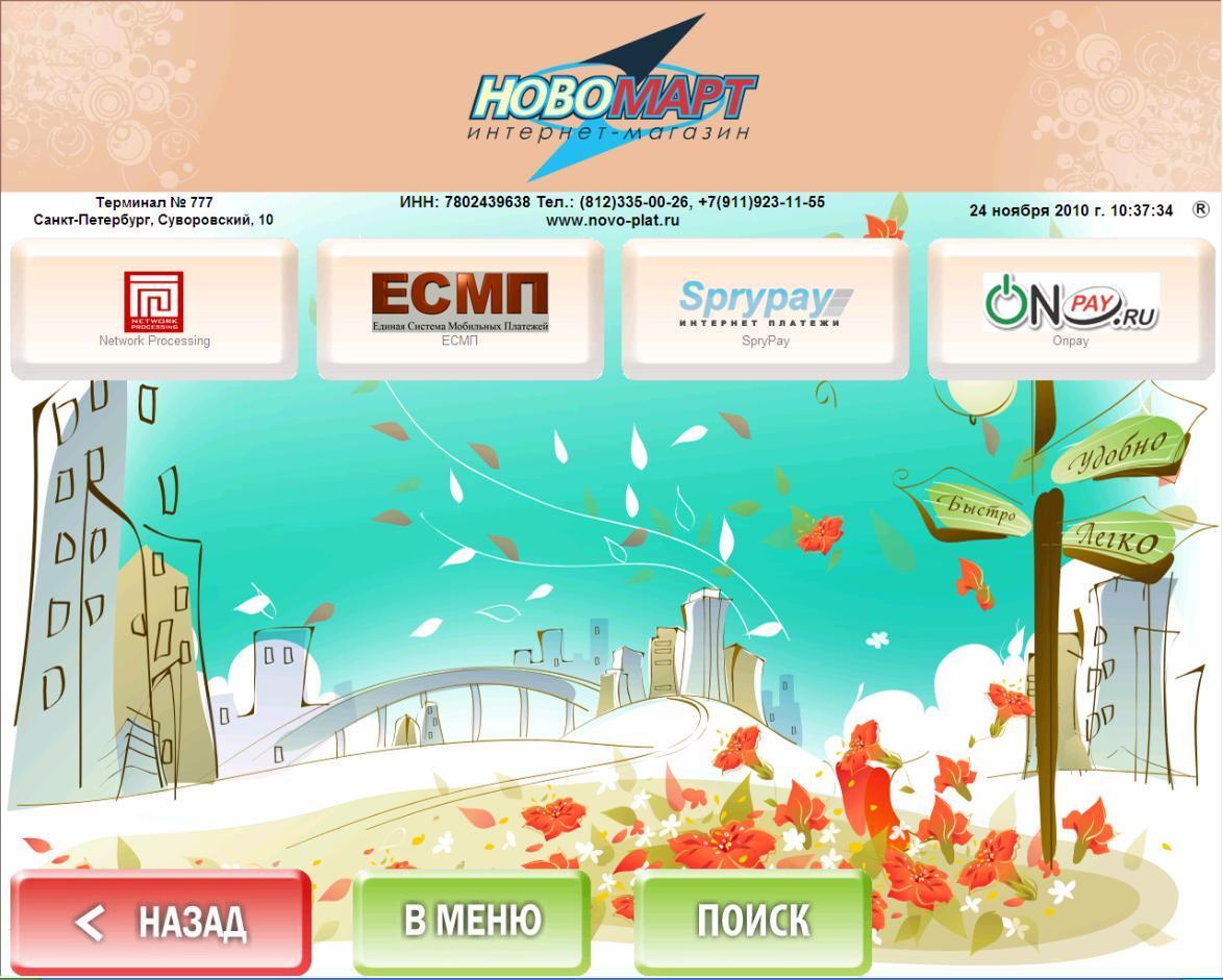Прикрепленное изображение: onpay.ru-magento-payment-example-novoplat-6.jpg