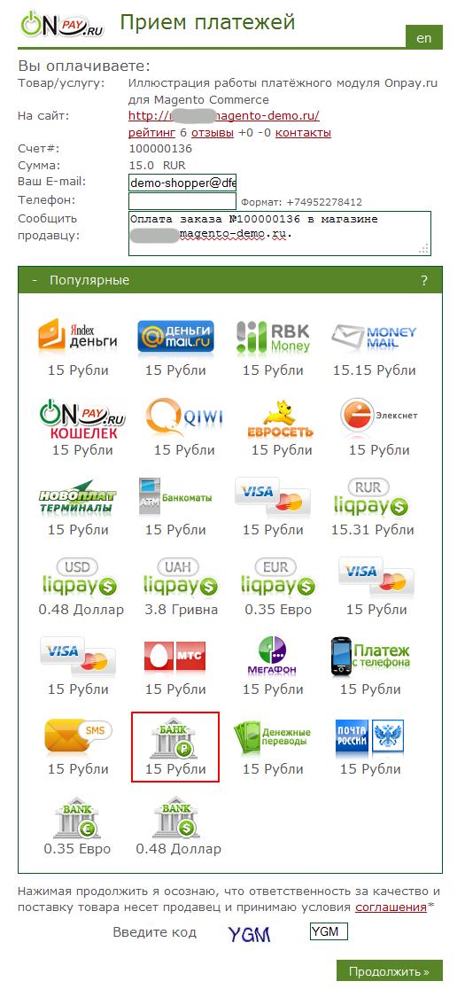 Прикрепленное изображение: onpay.ru-magento-payment-example-pd4-1.png