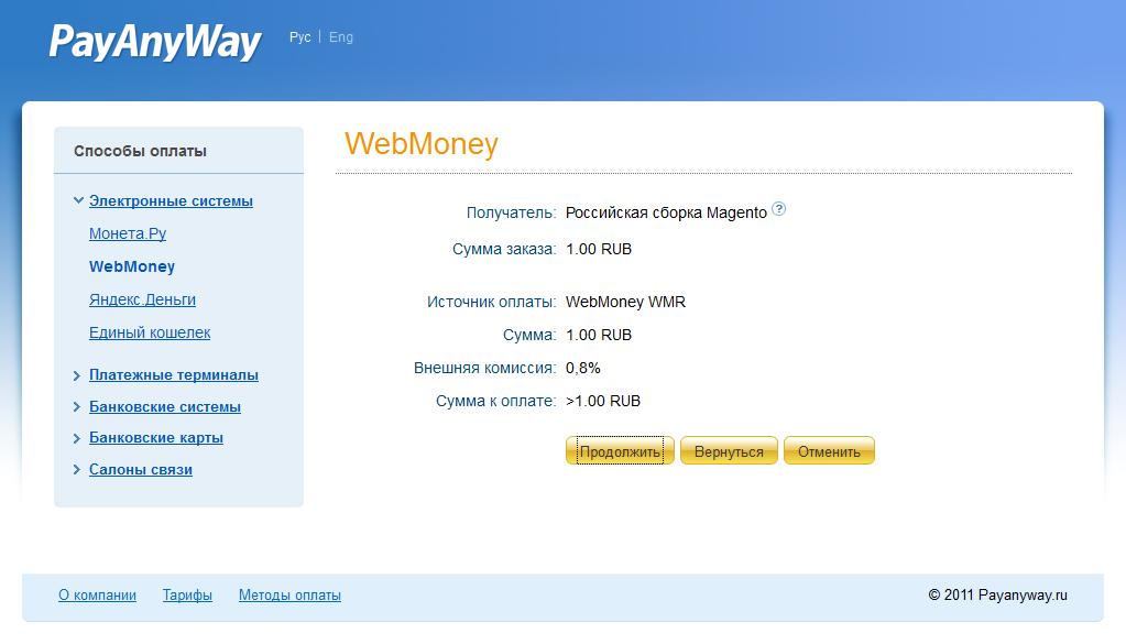 Прикрепленное изображение: magento-payanyway-moneta.ru-payment-example-webmoney-2.png